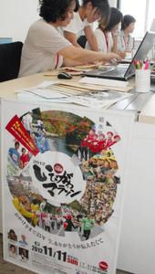 申し込み受け付けへ準備に入る実行委員会事務局=揖斐川町役場で