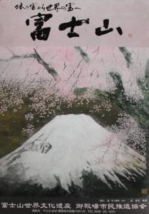 富士山世界文化遺産御殿場市民推進協会がつくったポスター