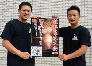 ポスターを手に花火大会をアピールする西村委員長(左)ら役員=可児市広見で