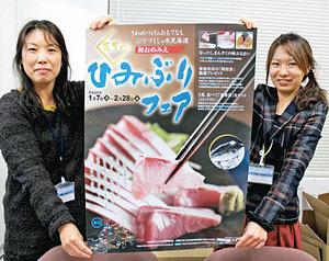 民宿や飲食店がそれぞれ自慢のブリ料理を提供する「ひみぶりフェア」のポスター=氷見市観光協会で