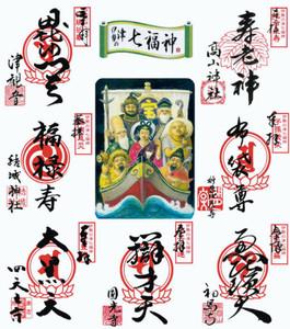七福神めぐりの色紙。寺社で参拝すれば、それぞれの朱印を押してくれる
