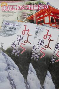 ご利益巡りなどを特集した「みよら東紀州2012冬号」