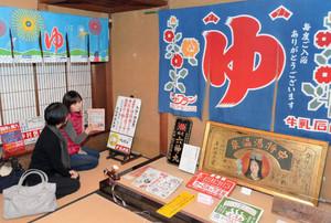 のれんや看板など銭湯にまつわる懐かしい道具が展示された会場=名古屋市東区橦木町の文化のみち橦木館で