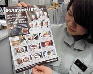 のとてまりを使った創作料理のキャンペーンを伝えるチラシ=県庁で