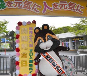 開園記念日に来園者を迎える富山市ファミリーパークのキャラクター里ノ助(ファミリーパーク提供)