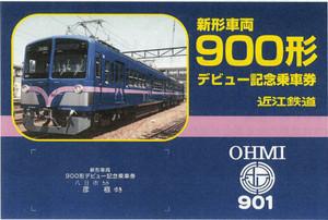 900形デビュー記念乗車券の台紙。左下に切符を挟み込む