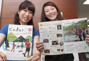 大杉谷峡谷を紹介する小冊子「Cedar」を手に来町を呼び掛ける町職員=大台町役場で