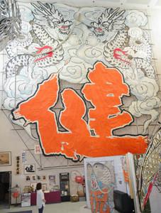 展示替えされた100畳敷きの東近江大凧=東近江市の東近江大凧会館で
