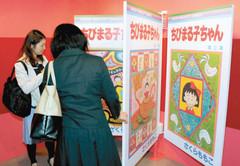 漫画「ちびまる子ちゃん」の単行本の表紙を紹介する展示=静岡市清水区で