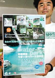 手取峡谷ウオーターパークの宣伝パネルを手に参加を呼び掛ける高森代表=白山市上野町で