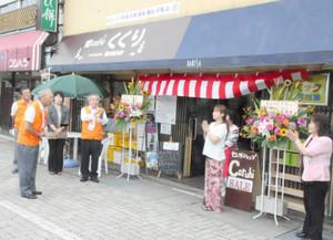 「街Cafeくくり」のオープンを祝う関係者たち=白山市鶴来本町で