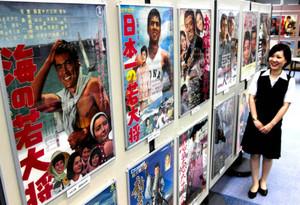 加山雄三さん主演の「海の若大将」など往年のスターが輝く邦画のポスター=敦賀市のげんでんふれあいギャラリーで
