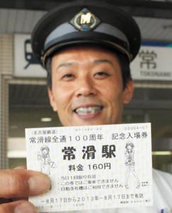 常滑駅で販売されている記念入場券=名鉄常滑駅で