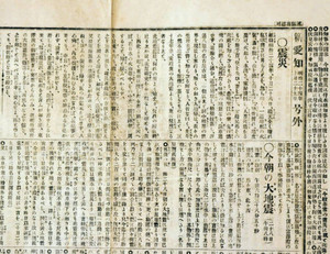 濃尾地震の発生を報じる新愛知の号外=岐阜市橋本町のハートフルスクエアーGで