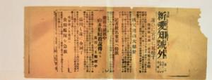 関東大震災の翌日に発行された新愛知の号外=岐阜市橋本町のハートフルスクエアーGで