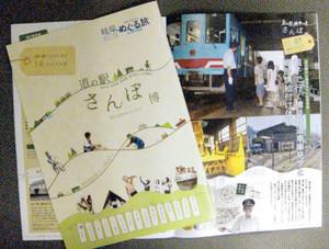 県が製作した「道の駅さんぽ博」のパンフレット
