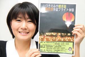 いつきのみや観月会に合わせて運行する熱気球をPRする職員=明和町役場で