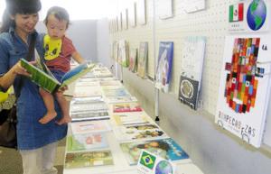 23カ国の計218点が並ぶ「世界の絵本展」=金沢市玉川こども図書館で