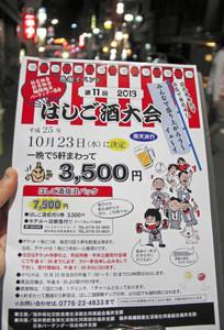 「はしご酒大会」のポスター=福井市順化で
