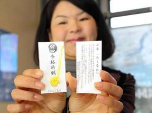「足半」の形をした合格祈願のお守り=岐阜市長良の長良川うかいミュージアムで