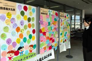 たくさんの「幸せ」が展示されている会場=長浜市宮部町の虎姫図書館で