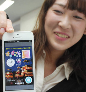 岩倉市の観光情報が詰まったアプリの画面=市役所で