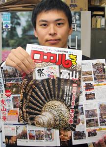 全国に誇る県内の祭りの魅力を紹介する観光冊子=県庁で