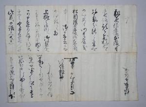 古書店で購入した井伊直孝書状=彦根城博物館提供
