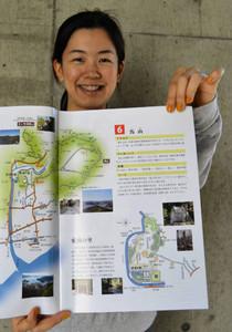 馬山の登山コースなどを紹介している山歩きガイドマップ