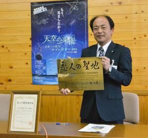 阿智村が恋人の聖地に認定されたことを報告する熊谷村長=阿智村で