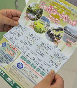 新幹線延伸前にもかかわらず利用好調の「三つ星ルートきっぷ」と案内のチラシ