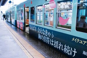 初恋の思いをこめたメッセージが描かれた京阪電車=大津市の坂本駅で