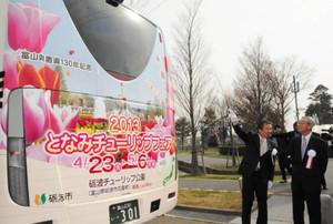 チューリップフェアをPRするラッピングバスの後部=砺波市中村で