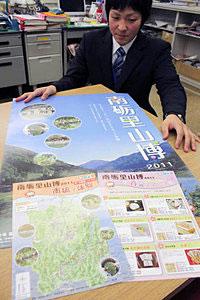 南砺里山博をPRするポスターとチラシ=南砺市観光協会で