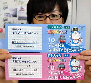 15日から発売される万葉線の「ドラえもん1日フリーきっぷ」=高岡市荻布で